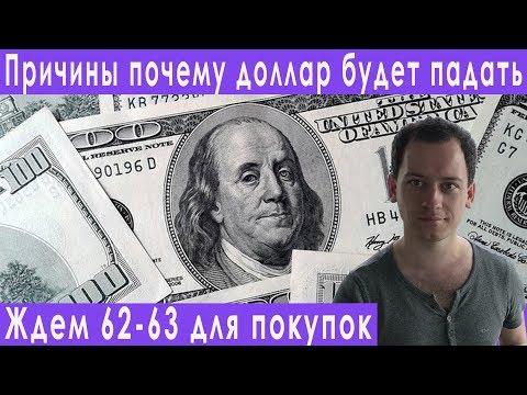 Доллар сегодня падает причины падения на 62 прогноз курса доллара евро рубля валюты на апрель 2019