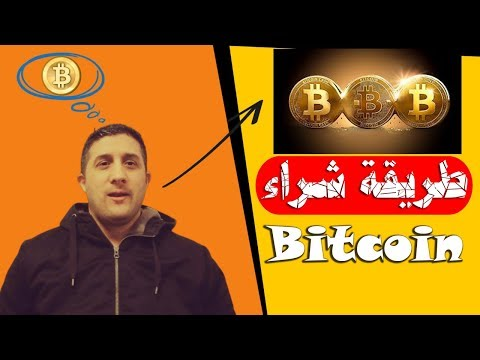 بتكوين - كيف احصل على بيتكوين - طريقة شراء (BitCoin) بالدولار