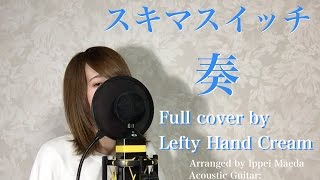 スキマスイッチ『奏』 Full cover by Lefty Hand Cream Arranged by Ipp...