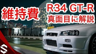 [BNR34] How Much Does It Really Cost To Own R34 GT-R? [R34 GTR]
