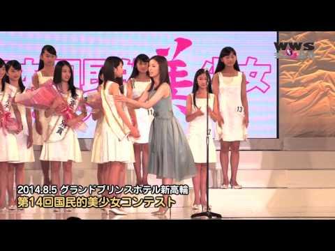 高橋ひかるがグランプリ!第14回国民的美少女コンテスト