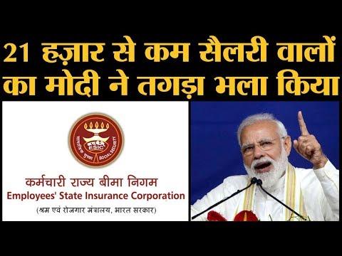 Private Jobs वालों की Diwali, Modi Government ने जल्द मनवा दी। Esic New Rate 2019