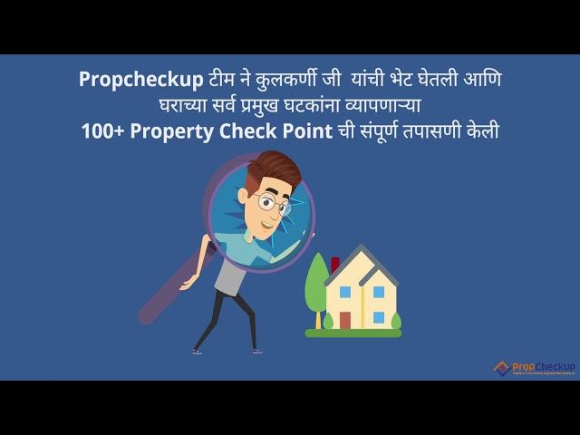 Home Inspection Explained in Marathi (मराठी)