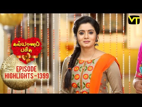 Kalyanaparisu Tamil Serial Episode 1399 Highlights on Vision Time. Let's know the new twist in the life of  Kalyana Parisu ft. Arnav, srithika, SathyaPriya, Vanitha Krishna Chandiran, Androos Jesudas, Metti Oli Shanthi, Issac varkees, Mona Bethra, Karthick Harshitha, Birla Bose, Kavya Varshini in lead roles. Direction by AP Rajenthiran  Stay tuned for more at: http://bit.ly/SubscribeVT  You can also find our shows at: http://bit.ly/YuppTVVisionTime    Like Us on:  https://www.facebook.com/visiontimeindia