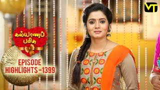 Kalyanaparisu 2 | Episode 1399 Highlights | Sun TV Tamil Serials | Vision Time