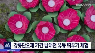 [단신] 강릉단오제 남…