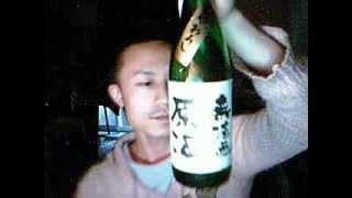 東京都は石川酒造謹製「多満自慢 純米大吟醸 原酒 ひやおろし」常温で♪ ...