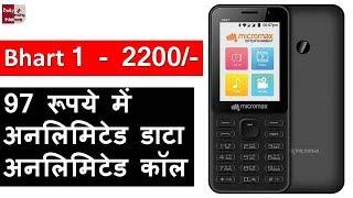 अब माइक्रोमैक्स ने लॉन्च किया सस्ता 4G हैंडसेट, सिर्फ 97 रुपये में Data और calling