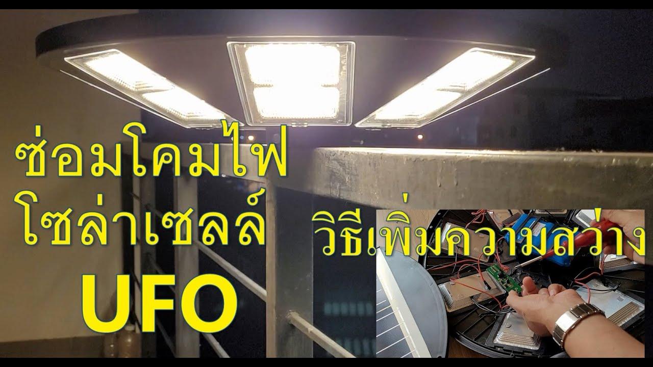 ซ่อมโคมไฟ โซล่าเซลล์ UFO และ วิธีเพิ่มความสว่าง