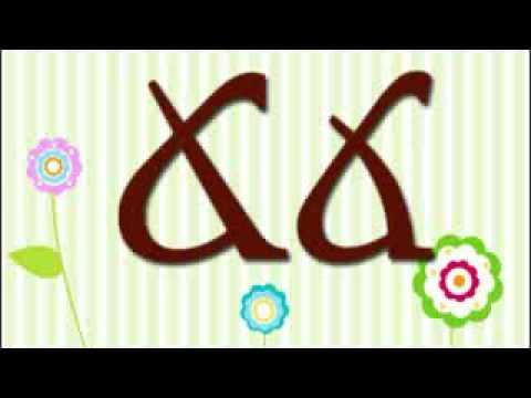 Armenian Letters Aybenaran