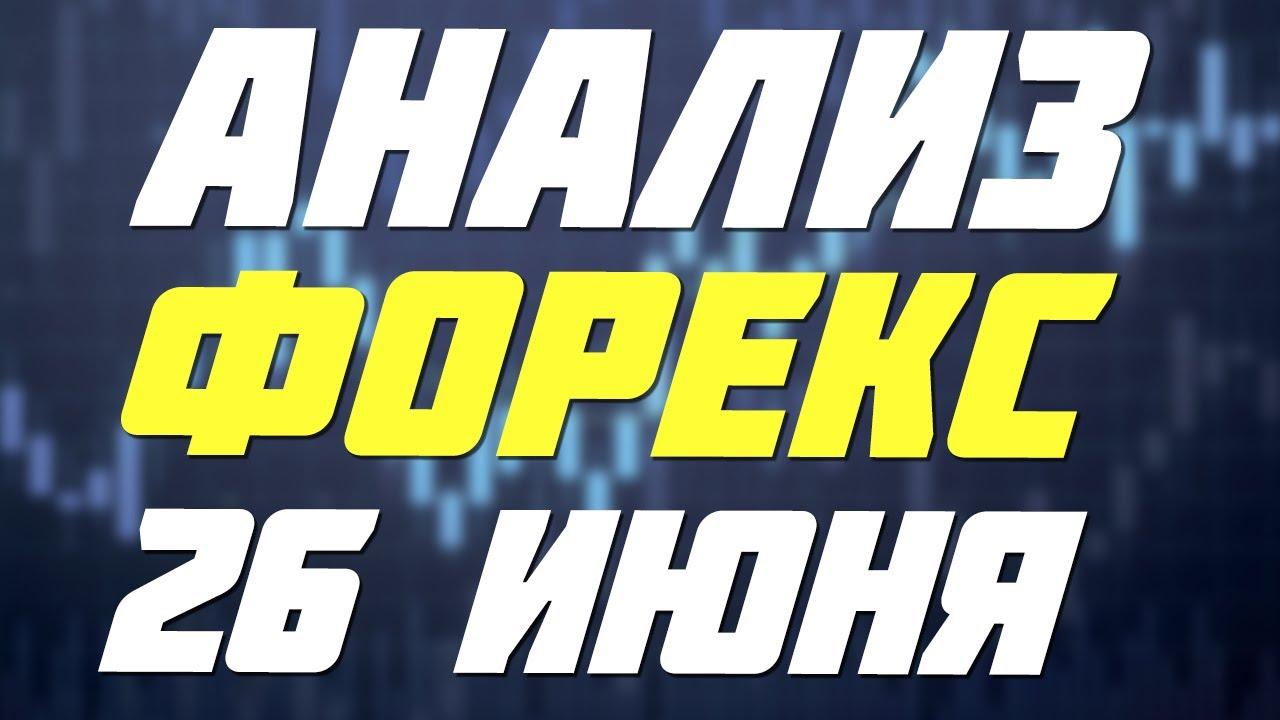АНАЛИЗ РЫНКА ФОРЕКС НА 26 ИЮНЯ  | Трейдер Максим Михайлов