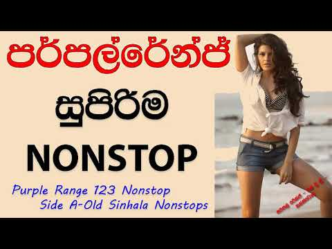 Purple Range 123 Sinhala Nonstop|Side A Old Sinhala Songs|Top Hit Songs