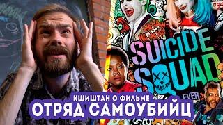 Кшиштан о фильме ОТРЯД САМОУБИЙЦ