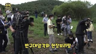 [추적60초] 반구대암각화 현장브리핑