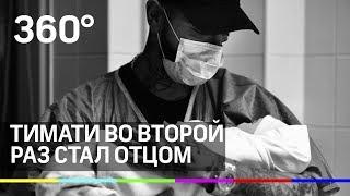 Тимати принял роды у Решетовой