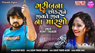 Garibna Chhokara Ne Jivate Jivna Marso - Full HD Video | Rohit Thakor | New Sad Song Video 2021