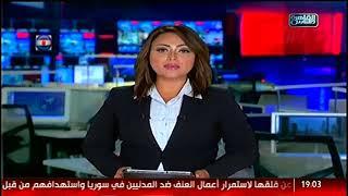 نشرة السابعة من القاهرة والناس 18 سبتمبر