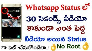 Download How To Remove 30 Seconds Whatsapp Status Time Limit