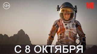 Дублированный трейлер фильма «Марсианин»