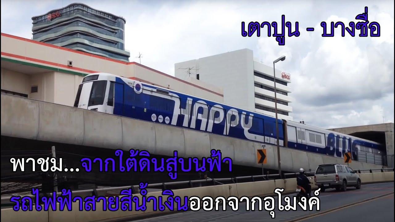 """พาชมที่แรก""""รถไฟฟ้า MRT สายสีน้ำเงินจากใต้ดินสู่บนฟ้า""""ช่วงเตาปูน - บางซื่อ"""
