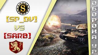 World of Tanks SPDV vs SARB Оборона Укрепрайона. Перезалив