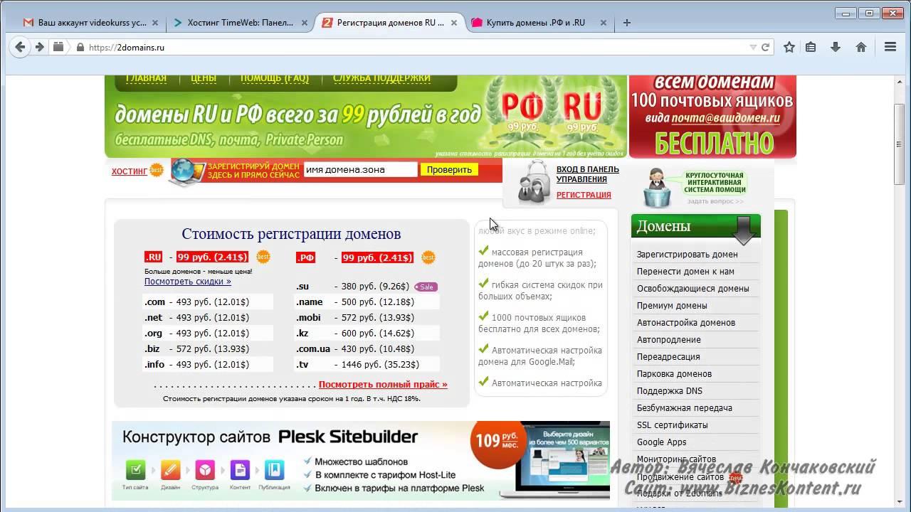 регистрации доменов by недорого