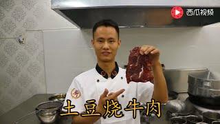 """厨师长教你家常菜之""""牛肉烧土豆""""的做法,家常的味道非常好吃"""