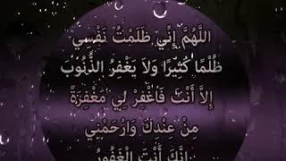 Urdu Azkar - Dua e Masoora -  - Allahumma inni Zalamtu Nafsi Zulman Kathira