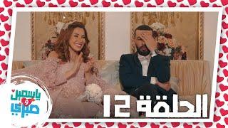 الحلقة الثانية عشر من مسلسل ياسمين وصبري