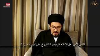 هل الإسلام ظلم واحتقر الكافرين بإجبارهم بدفع الجزية وهم صاغرون ؟ | السيد منير الخباز
