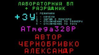 БП - ЗУ на ATmega328P + ILI9341