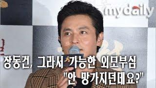 '창궐' 장동건(Jang Dong Gun), 그라서 가능한 외모부심