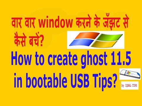 How To Create Ghost In Bootable Usb Tips Vaar Vaar Window Karane Ke Problem Se Kaise Bac