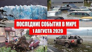 Катаклизмы за день 1 августа 2020 | Пульс Земли ! событие дня ! в мире ! Месть Земли ! Боль Планеты