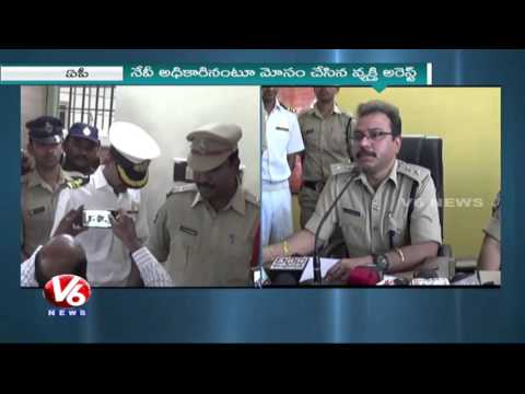 Fake Naval Officer Arrested In Visakhapatnam | Police Files FIR For Cheating Unemployed | V6 News
