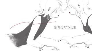 歌舞伎町の女王 / 椎名林檎 (covered by 緑仙)