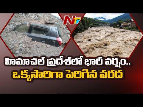 Massive Land Slide At Himachal Pradesh, Due To Heavy Rains l Ntv