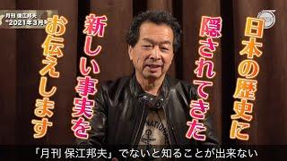 月刊保江邦夫 No.14 2021年3月号 ダイジェスト