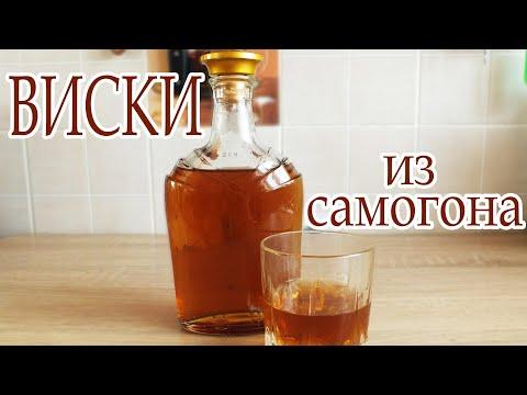 Сделать виски в домашних условиях из самогона