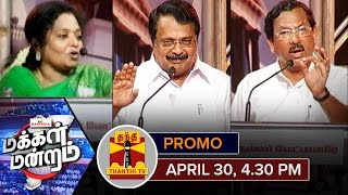 Makkal Mandram: Who should be considered while Voting : CM Candidate? or Local Candidate?