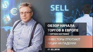 Аналитика рынка Форекс: Инвесторы откупают акции на падении - Обзор открытия европейской сессии