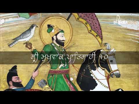 Ramayana - Guru Gobind Singh