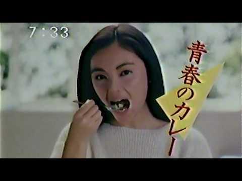 ハウス ヤングジャワカレーCM 1982年 真行寺君枝