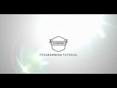 자바 기초 프로그래밍 강좌 1강 - Hello World! (Java Programming Tutorial 2017 #1)