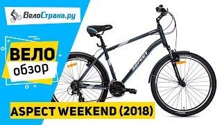 горный велосипед Aspect WEEKEND 2018. Обзор