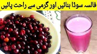 Falsa sharbat with sprite and lemon juice Maria,s kitchen