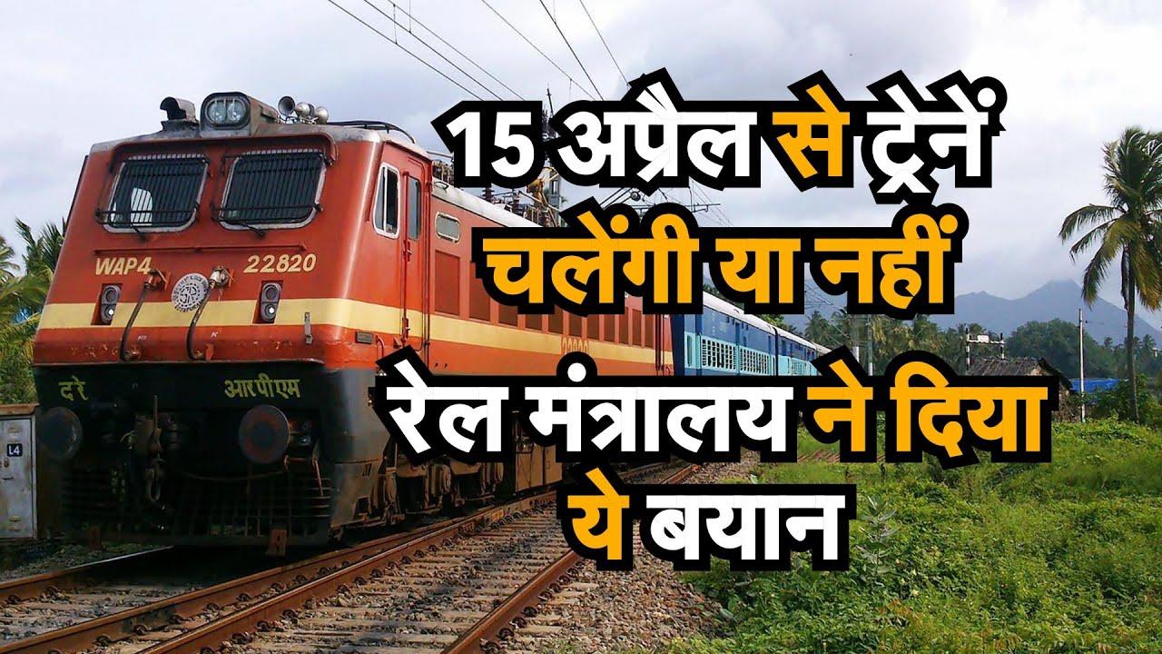 Coronavirus Lockdown  जानिए 15 अप्रैल से ट्रेनें चलेंगी या नहीं, इस पर रेल मंत्रालय ने आखिर क्या कहा