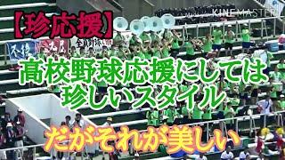 野球応援にしては珍しいジャンル 松戸六実高校
