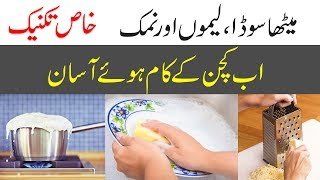 Kitchen Hacks, Tips and Tricks for Easy Life in Urdu Hindi
