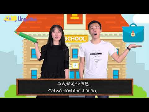 "L2U10 Fun Chinese children's Song ""Go to School"" 